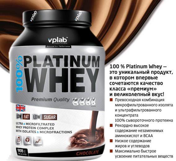 Сывороточный протеин 100% Platinum Whey VPLab Nutrition, 908 гр.