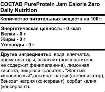 pureprotein-jam-zero-calorie-daily-nutrition-facts.jpg