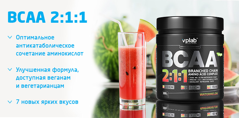 Достоинства БЦАА 2:1:1 от VPLab Nutrition
